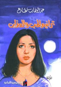 تحميل كتاب كتاب ترانيم الحب والعذاب - عبد الوهاب مطاوع لـِ: عبد الوهاب مطاوع