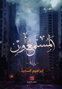 تحميل كتاب رواية المستمعون - إبراهيم السعيد لـِ: إبراهيم السعيد