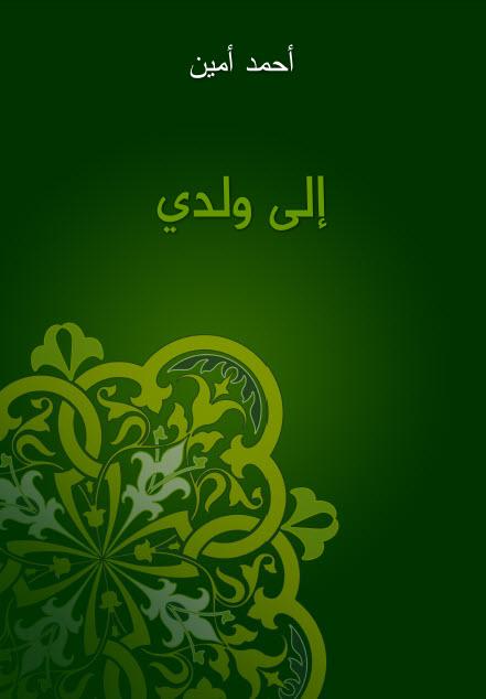 صورة كتاب إلى ولدي – أحمد أمين
