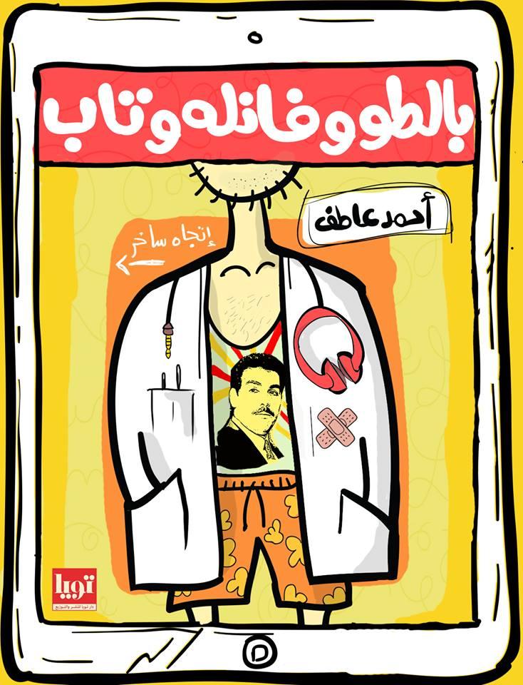 صورة كتاب بالطو وفانلة وتاب – أحمد عاطف