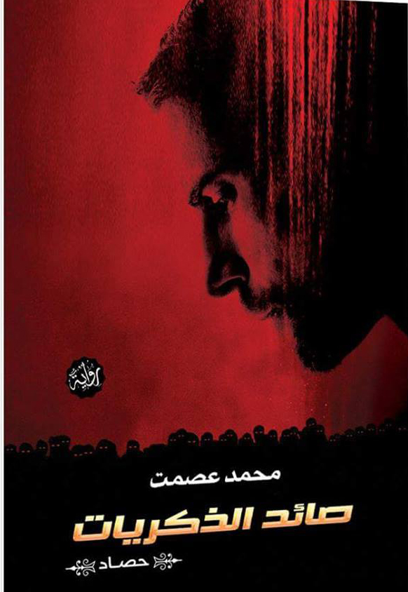 صورة رواية صائد الذكريات – محمد عصمت