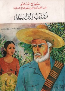 تحميل كتاب رواية زوربا البرازيلي - جورج أمادو لـِ: جورج أمادو