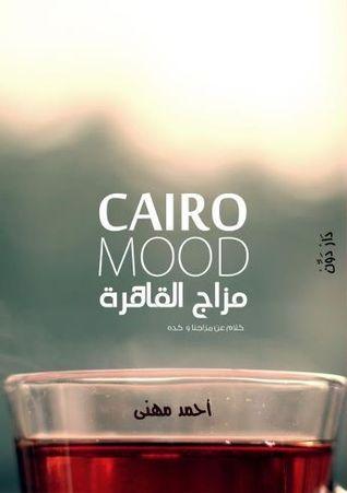 صورة كتاب مزاج القاهرة – أحمد مهنى