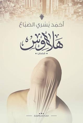 صورة كتاب هلاوس – أحمد يسري الصباغ