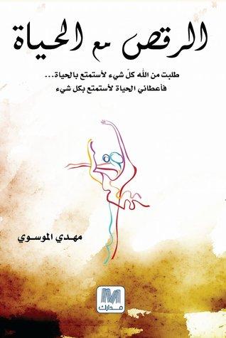 صورة كتاب الرقص مع الحياة – مهدي الموسوي
