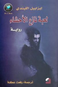 تحميل كتاب رواية لعبة نازع الأحشاء - إيزابيل الليندي لـِ: إيزابيل الليندي