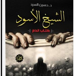 تحميل كتاب رواية الشيخ الأسود - حسين السيد لـِ: حسين السيد