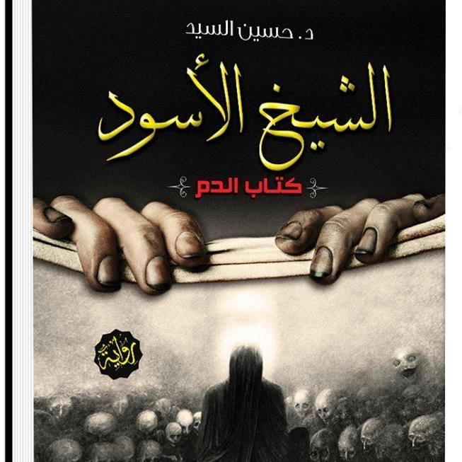 تحميل رواية الشيخ الاسود pdf عصير الكتب