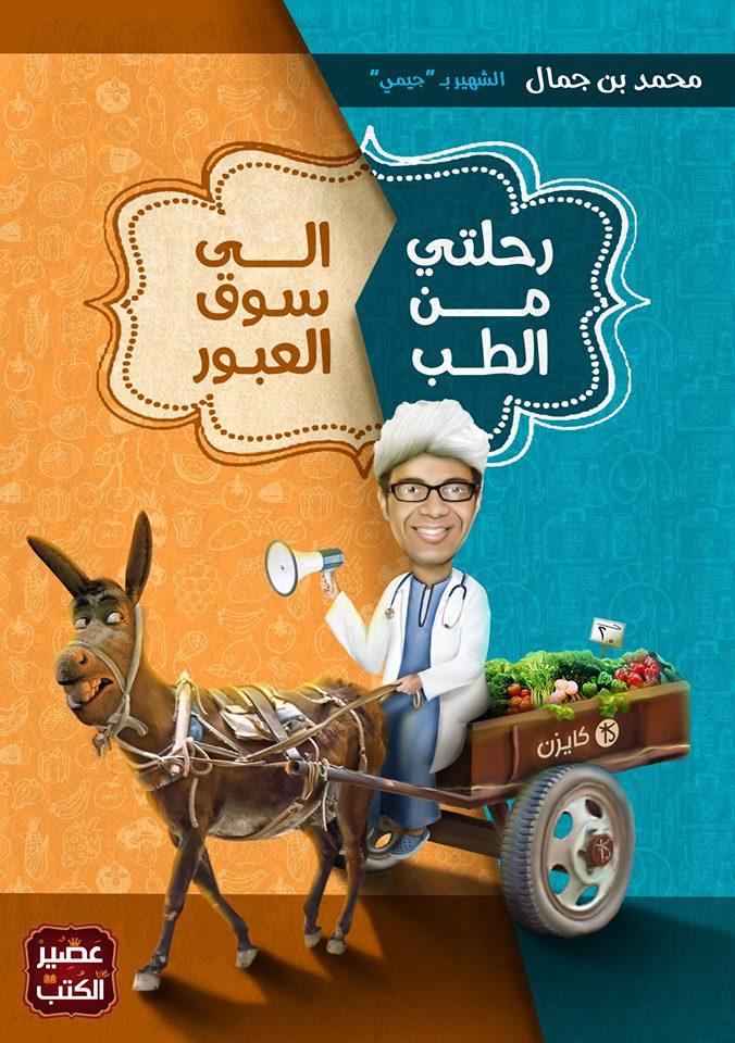 صورة كتاب رحلتي من الطب إلى سوق العبور – محمد بن جمال