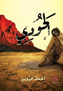 تحميل كتاب رواية الجودي - أحمد الروبي لـِ: أحمد الروبي
