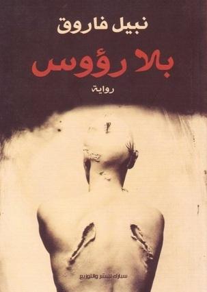 صورة رواية بلا رؤوس – نبيل فاروق