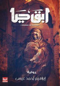 تحميل كتاب رواية ابق حيا - إبراهيم أحمد عيسى لـِ: إبراهيم أحمد عيسى