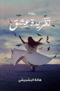 تحميل كتاب رواية تغريدة عشق - هالة البشبيسي لـِ: هالة البشبيسي