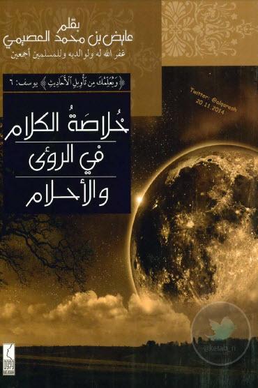 صورة كتاب خلاصة الكلام في الرؤى والأحلام – عايض بن محمد العصيمي
