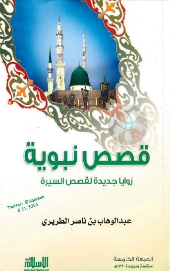 صورة كتاب قصص نبوية … زوايا لقصص السيرة – عبد الوهاب بن ناصر الطريري