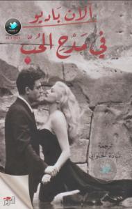 تحميل كتاب كتاب في مدح الحب - آلان باديو لـِ: آلان باديو
