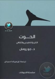 تحميل كتاب كتاب الحوت .. التاريخ الطبيعي والثقافي - د. جو رومان لـِ: د. جو رومان