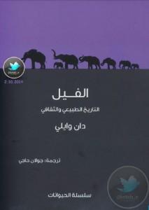 تحميل كتاب كتاب الفيل .. التاريخ الطبيعي والثقافي - دان وايلي لـِ: دان وايلي