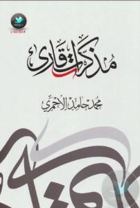 تحميل كتاب كتاب مذكرات قارئ - محمد حامد الأحمري لـِ: محمد حامد الأحمري