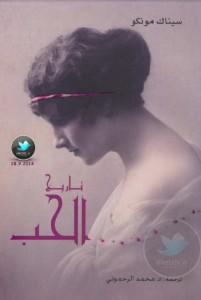 تحميل كتاب كتاب تاريخ الحب - سيناك مونكو لـِ: سيناك مونكو