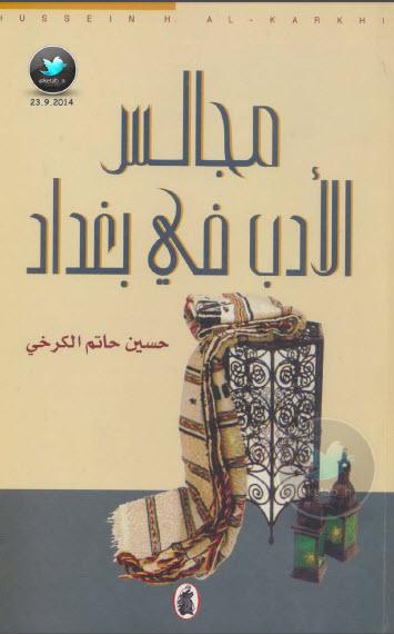 صورة كتاب مجالس الأدب في بغداد – حسين حاتم الكرخي