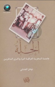 تحميل كتاب كتاب الحلة .. عاصمة السخرية العراقية المرة وذكرى الساخرين - نوفل الجنابي لـِ: نوفل الجنابي
