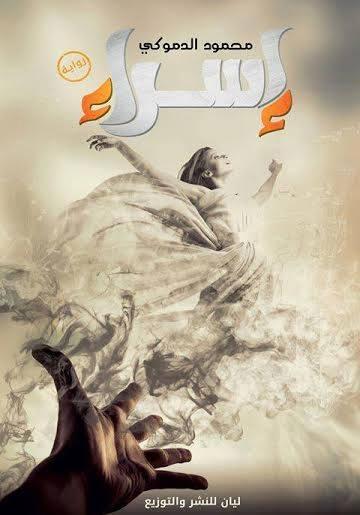 صورة رواية إسراء – محمود الدموكي