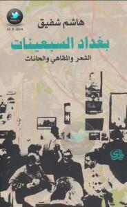تحميل كتاب كتاب بغداد السبعينات … الشعر والمقاهي والحانات - هاشم شفيق لـِ: هاشم شفيق