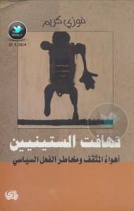 تحميل كتاب كتاب تهافت الستينيين … أهواء المثقفق ومخاطر الفعل السياسي - فوزي كريم لـِ: فوزي كريم
