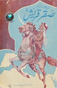 تحميل كتاب رواية صقر قريش - كرم ملحم كرم لـِ: كرم ملحم كرم