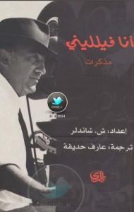 تحميل كتاب كتاب أنا فيلليني ( مذكرات ) - إعداد ش. شاندلر لـِ: إعداد ش. شاندلر