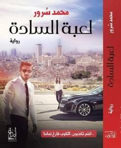 تحميل كتاب رواية لعبة السادة - محمد سرور لـِ: محمد سرور