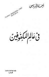 تحميل كتاب كتاب في عالم المكفوفين - أحمد الشرباصي لـِ: أحمد الشرباصي