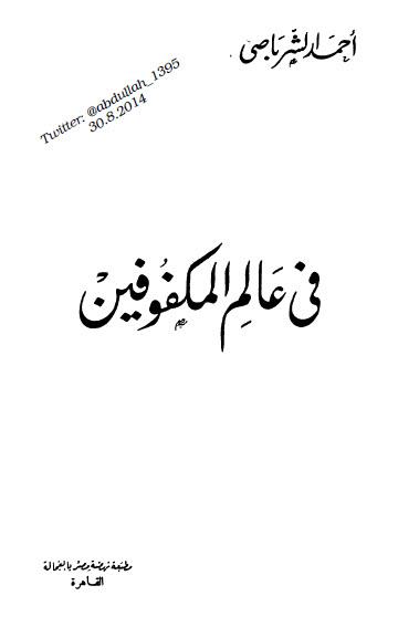 صورة كتاب في عالم المكفوفين – أحمد الشرباصي