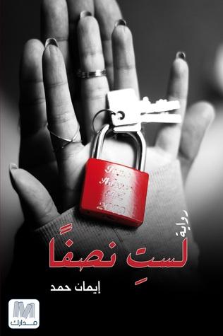 صورة رواية لست نصفا – إيمان حمد