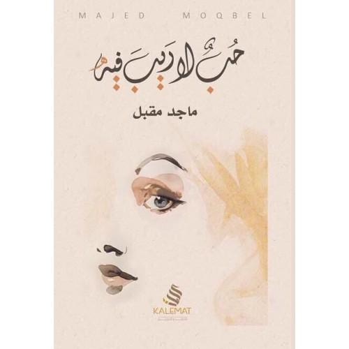 صورة كتاب حب لا ريب فيه – ماجد مقبل