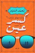 تحميل كتاب ديوان كسر عين - محمد السيد لـِ: محمد السيد