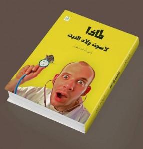 تحميل كتاب كتاب لماذا لا يموت ولاد التيت - هاني طه عبد المطلب لـِ: هاني طه عبد المطلب