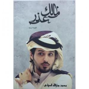 تحميل كتاب ديوان مالك عذر - محمد جار الله السهلي لـِ: محمد جار الله السهلي