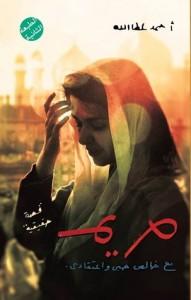 تحميل كتاب رواية مريم - مع خالص حبي واعتقادي - أحمد عطا الله لـِ: أحمد عطا الله