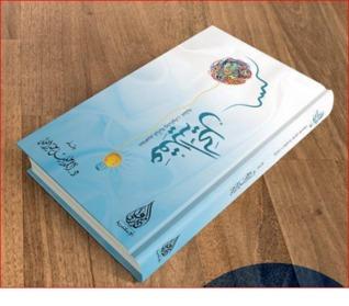 صورة كتاب عقلية الحل – أحمد خليل خير الله