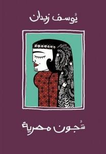 تحميل كتاب كتاب شجون مصرية - يوسف زيدان لـِ: يوسف زيدان