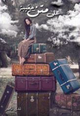 صورة كتاب على متن حقيبة – ندى ناصر
