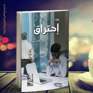 تحميل كتاب رواية إحتراق - منى الجبريني لـِ: منى الجبريني