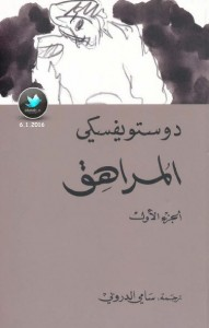 تحميل كتاب رواية المراهق - دوستويفسكي لـِ: دوستويفسكي
