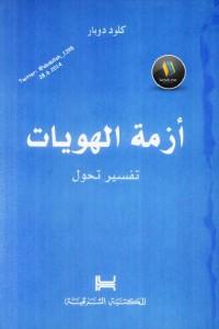 تحميل كتاب كتاب أزمة الهويات - كلود دوبار لـِ: كلود دوبار