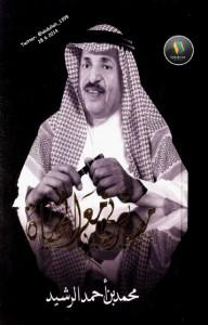 تحميل كتاب كتاب مسيرتي مع الحياة - محمد بن أحمد الرشيد لـِ: محمد بن أحمد الرشيد