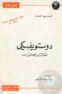 تحميل كتاب كتاب دوستويفسكي مقالات ومحاضرات - اندريه جيد لـِ: اندريه جيد