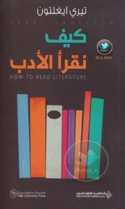 تحميل كتاب كتاب كيف نقرأ الأدب - تيري ايغلتون لـِ: تيري ايغلتون