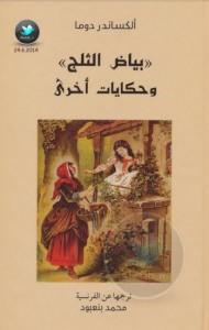 تحميل كتاب كتاب بياض الثلج وحكايات أخرى - ألكساندر دوما لـِ: ألكساندر دوما